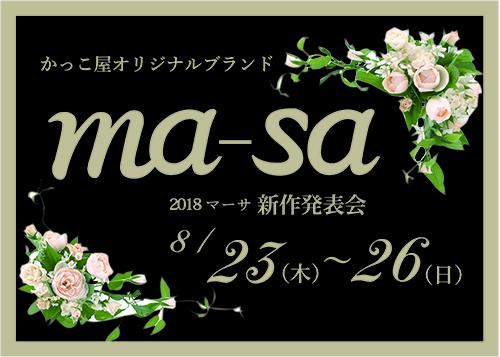 2018 MASA新作発表会